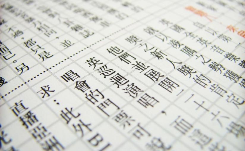 Fenomen języka japońskiego